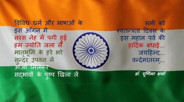 स्वतन्त्रता दिवस